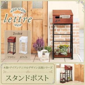 木製・アイアン アニマルデザイン 玄関シリーズ【lettre】レットル/スタンドポスト rrd
