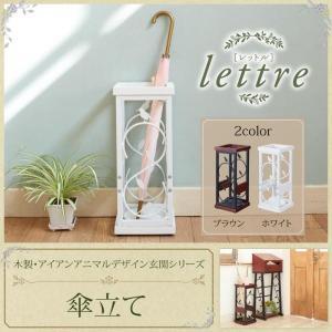 木製・アイアン アニマルデザイン 玄関シリーズ【lettre】レットル/傘立て rrd
