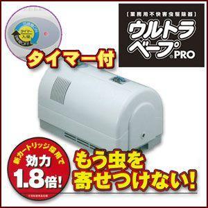 フマキラー ウルトラベープPRO1.8 T(タイマー付)セット 432862|rrd