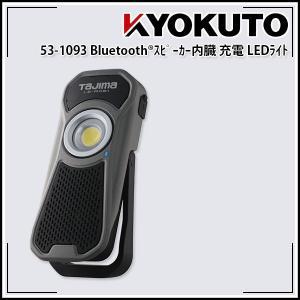 ワイヤレススピーカー内臓 Bluetooth対応 充電LEDライト R061|rrd