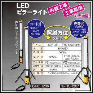 コード式 LEDピラーライト 内装工事 工事現場で大活躍|rrd