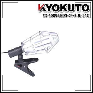 LEDコーンライト JL-21C|rrd