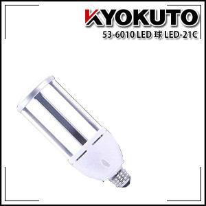 LED球 LED-21C|rrd