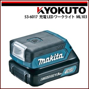 極東産機 充電LEDワークライト ML103 マキタ|rrd