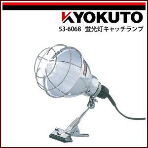 極東産機 蛍光灯キャッチランプ 36W|rrd