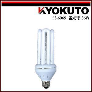 極東産機 蛍光灯キャッチランプ 36W 蛍光球|rrd