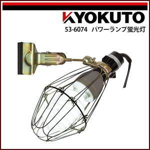 極東産機 パワーランプ蛍光灯 32W|rrd