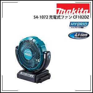 makita マキタ ハイブリッド電源 充電式ファン CF102DZ 本体のみ(バッテリー・充電器別売)|rrd