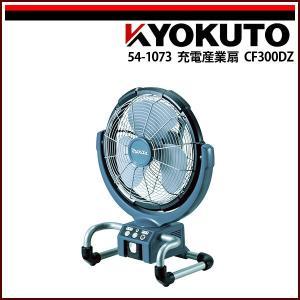makita 充電産業扇 CF300DZ マキタ|rrd