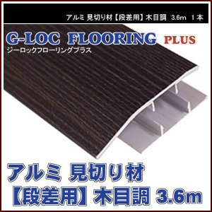 置床 フローリング フロアタイル用 アルミ 見切り材 【段差用】木目 3.6m 1本|rrd