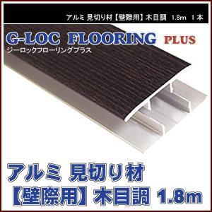 置床 フローリング フロアタイル用 アルミ 見切り材 【壁際・フラット用】 木目 1.8m 1本|rrd
