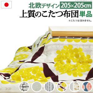 こたつ布団 北欧 日本製厚手カーテン生地の北欧柄こたつ布団 〔ナチュール〕 205x205cm 正方形|rrd