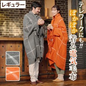 電気毛布 ブランケット 着る電気毛布 curun PREMIUM クルンプレミアム チェック柄 140x156cm レギュラーサイズ EQUALS イコールズ rrd