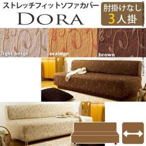 スペイン製 ストレッチフィット ソファカバー DORA〔ドーラ〕アームなし 3人掛け用 ソファーカバー ストレッチ 3人掛け|rrd