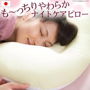 枕 洗える 日本製 顔にシワがつかない シンデレラピロー 43×63cm|rrd