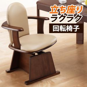 椅子 回転 高さ調節機能付き 肘付きハイバック回転椅子 〔コロチェアプラス〕 木製|rrd
