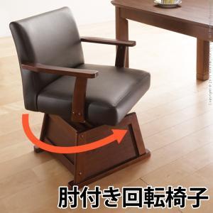 椅子 肘掛 ダイニングこたつ対応 肘付き回転椅子-ルーカス ブラウン 木製|rrd