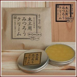 国産 厳選 蜜ろう使用 木工用みつろうクリーム 40g|rrd
