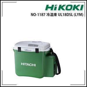 HiKOKI ハイコーキ 大容量 保冷庫 UL18DSL(LYM) 500mlペット20本 2Lペット6本収納可能|rrd