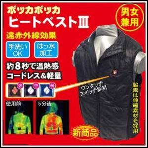 Lサイズ ポッカポッカ ヒートベスト3 遠赤外線効果 手洗いOK 撥水加工 男女兼用 rrd