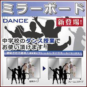【送料無料!!】【馬印】ミラーボード【PVA-3M】【ミラー面 W880×H1620】ダンスやスポーツジムなどに【代引き不可】 |rrd