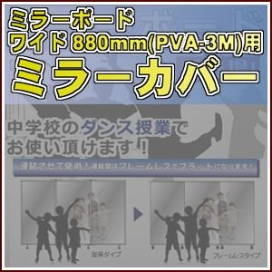【馬印】ミラーボード880mm【PVA-3M】用 ミラーカバー【代引き不可】 |rrd