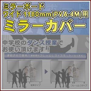 【馬印】ミラーボード1180mm【PVA-4M】用 ミラーカバー【代引き不可】 |rrd