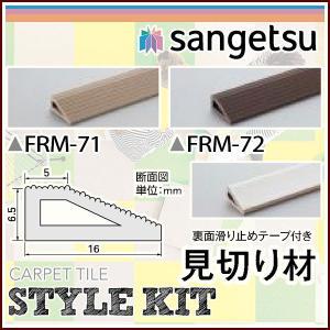 サンゲツ 置くだけ 洗えるタイルカーペット STYLE KIT スタイルキット用 見切り材 4本入り 長さ1m 裏面すべり止めテープ付き|rrd