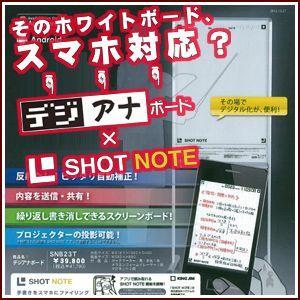 【送料無料!!】【馬印】デジアナボード【SHOT NOTE対応】会議やミーティングなどにプロジェクターとしても仕様可能【代引き不可】 |rrd