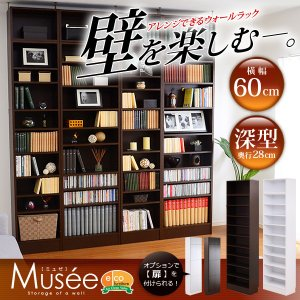 ウォールラック-幅60・深型タイプ-【Musee-ミュゼ-】(天井つっぱり本棚・壁面収納)の写真