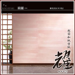 越前和紙壁紙 耀(かがやき) 綺羅(KIRA)No.3101/3103/3105/3107/3109/3111 幅92cm×長さ60cm|rrd