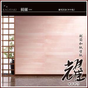 越前和紙壁紙 耀(かがやき) 綺羅(KIRA)No.3102/3104/3106/3108/3110/3112 幅92cm×長さ300cm|rrd