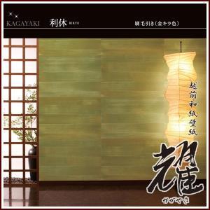 越前和紙壁紙 耀(かがやき) 利休(RIKYU)No.3122/3124/3126/3128 幅92cm×長さ300cm|rrd