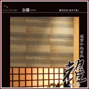 越前和紙壁紙 耀(かがやき) 金襴(KINRAN)No.3131/3132/3133/3134 幅92cm×長さ60cm|rrd