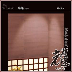 越前和紙壁紙 耀(かがやき) 華厳(KEGON)No.3141/3142/3143 幅92cm×長さ300cm|rrd