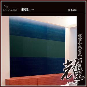 越前和紙壁紙 耀(かがやき) 雅趣(GASYU)No.3151/3152/3153/3154/3155 幅92cm×長さ60cm|rrd