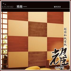 越前和紙壁紙 耀(かがやき) 雅趣(GASYU)No.3161/3162/3163/3164/3165 幅92cm×長さ60cm|rrd