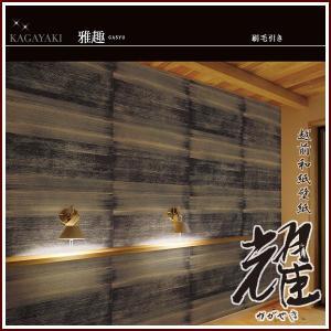 越前和紙壁紙 耀(かがやき) 雅趣(GASYU)No.3166/3167/3168/3169/3170 幅92cm×長さ60cm|rrd