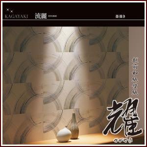 越前和紙壁紙 耀(かがやき) 流麗(RYUREI)No.3171/3172/3173/3174 幅90cm×長さ45cm|rrd