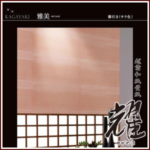越前和紙壁紙 耀(かがやき) 雅美(MIYABI)No.3201/3202/3203/3204/3205 幅90cm×長さ45cm|rrd