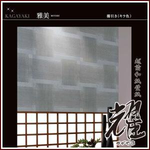 越前和紙壁紙 耀(かがやき) 雅美(MIYABI)No.3206/3207/3208/3209/3210 幅90cm×長さ45cm|rrd