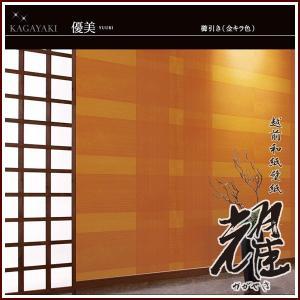 越前和紙壁紙 耀(かがやき) 優美(YUUBI)No.3231/3232/3233/3234/3235/3236/3237/3238 幅90cm×長さ45cm|rrd
