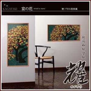 越前和紙壁紙 耀(かがやき) 宴の花(UTAGE no HANA) 壁・パネル用和紙 No.3291/3292/3293 幅90cm×長さ45cm (No.3291は幅45cm×長さ90cm)|rrd