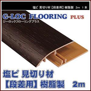 置床 フローリング フロアタイル用 塩ビ 見切り材 【段差用】 樹脂製 木目 2m 1本|rrd