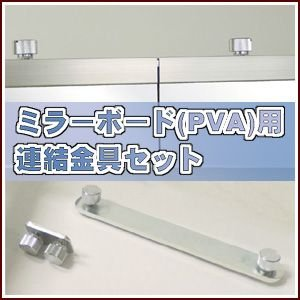 【馬印】ミラーボード【PVAシリーズ】用 連結金具セット【代引き不可】 |rrd