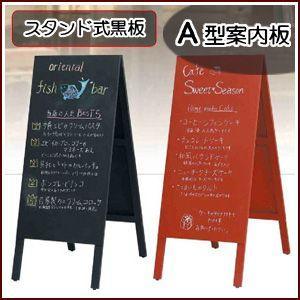 馬印 木製A型案内板【カラー黒板】飲食店の屋外POPメニューに 両面仕様で効果抜群!【代引き不可】 |rrd