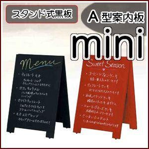 馬印 木製A型案内板mini【カラー黒板】飲食店の屋外POPメニューに 両面仕様で効果抜群!【代引き不可】 |rrd