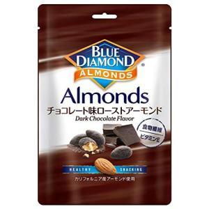 ブルーダイヤモンド チョコレート味 ローストアーモンド 11...