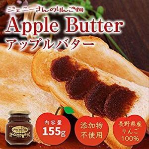 ジェニーさんのりんご畑 Apple Butter アップルバター(155g)//