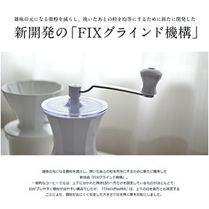 KaiHouse×MiCafeto The Coffee Mill ザ コーヒーミル スノーホワイト...
